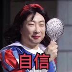 阿田想吃锅包肉