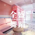 深圳TranScend舞蹈工作室