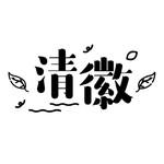 傻徽明天吃火锅