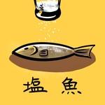 塩魚真可爱