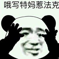 https://p9-bcy.byteimg.com/img/banciyuan/user/104451750126/item/c0qsf/82ec9e647beb40448307e6411d2794d7.jpg~tplv-banciyuan-2X2.jpg