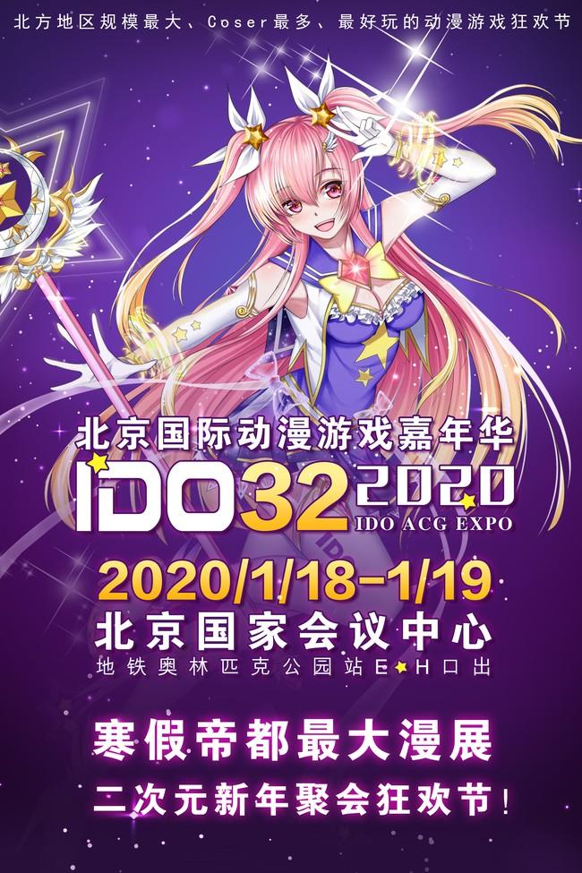 2019第32届北京国际动漫游戏嘉年华插图