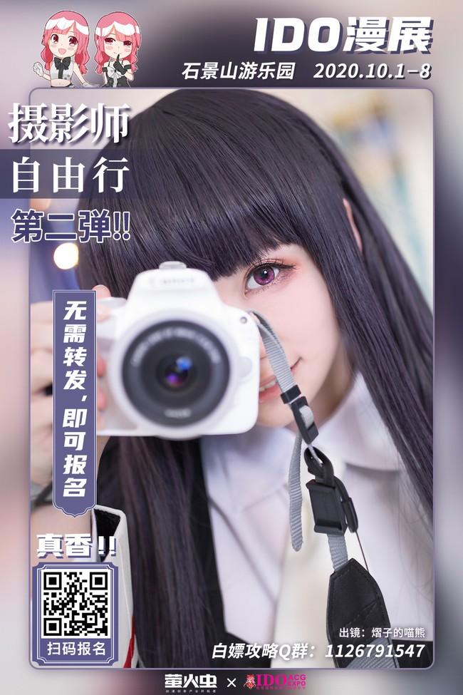2020北京IDO漫展丨自由行活動第二彈,四大自由行招募開始!插圖4